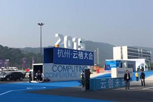 杭州云栖国际会展中心