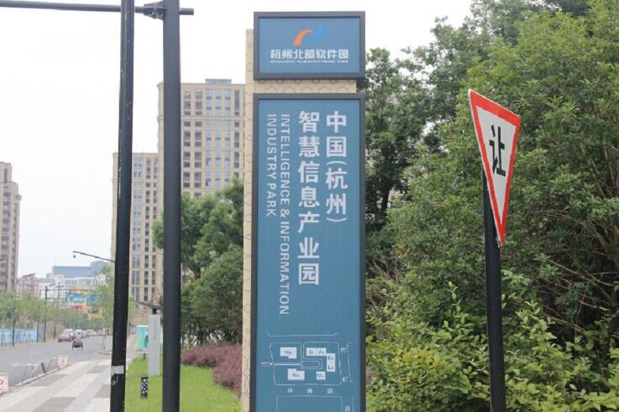 中国(杭州)智慧信息产业园
